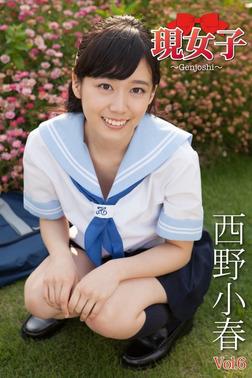 西野小春 現女子 Vol.6-電子書籍