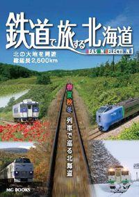 鉄道で旅する北海道 シーズンセレクション1