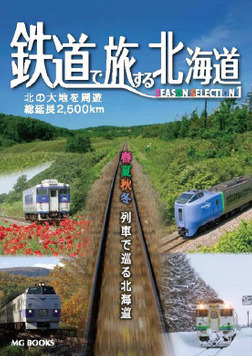鉄道で旅する北海道 シーズンセレクション1-電子書籍