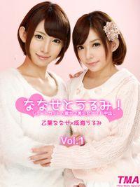 ななせとうるみ!ショートカットの激カワ美少女と3P中出し 乙葉ななせ×成海うるみ Vol.1