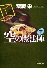 空の魔法陣 下(魔法陣シリーズ)