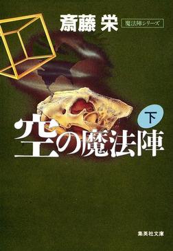 空の魔法陣 下(魔法陣シリーズ)-電子書籍
