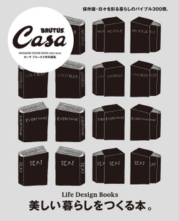 Casa BRUTUS特別編集 美しい暮らしをつくる本。-電子書籍