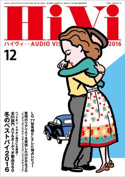 HiVi (ハイヴィ) 2016年 12月号-電子書籍