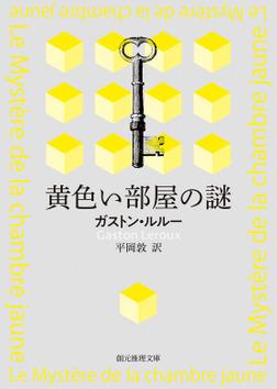 黄色い部屋の謎【平岡敦訳】-電子書籍
