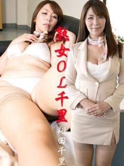 熟女OL千里 翔田千里※直筆サインコメント付き-電子書籍