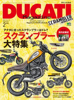 DUCATI Magazine Vol.74 2015年2月号-電子書籍