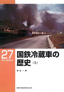 国鉄冷蔵車の歴史(上)-電子書籍
