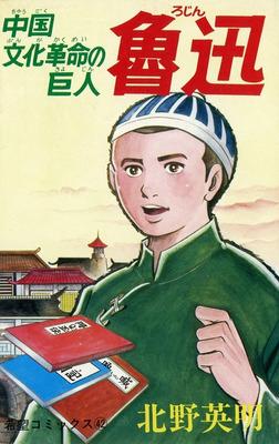 魯迅-電子書籍