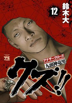 クズ!! ~アナザークローズ九頭神竜男~ 12-電子書籍
