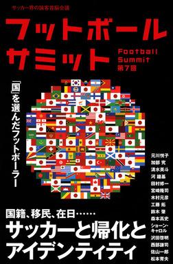 フットボールサミット第7回 サッカーと帰化とアイデンティティ 「国」を選んだフットボーラ―-電子書籍