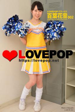LOVEPOP デラックス 百葉花音 002-電子書籍