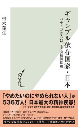 ギャンブル依存国家・日本~パチンコからはじまる精神疾患~-電子書籍