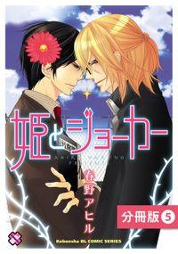 姫とジョーカー【分冊版】5