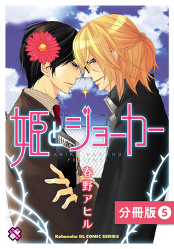 姫とジョーカー【分冊版】5-電子書籍