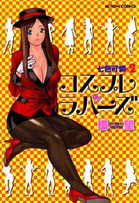 コスプレラバーズ(アクションコミックス)