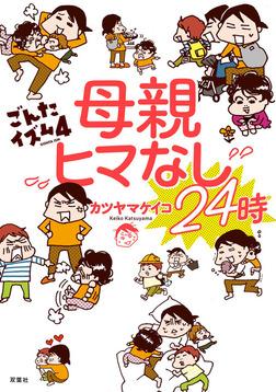 ごんたイズム 母親ヒマなし24時 / 4-電子書籍