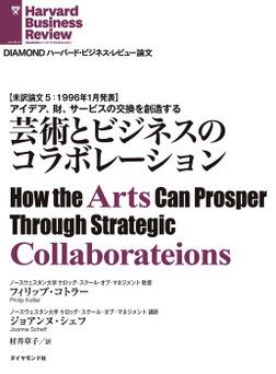 芸術とビジネスのコラボレーション-電子書籍