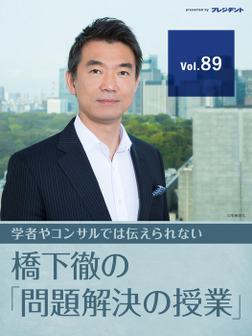 【ネット時代の表現の自由(1)】僕が岩上安身氏を訴えたわけ 【橋下徹の「問題解決の授業」Vol.89】-電子書籍