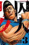 【期間限定 無料お試し版】囚人リク(少年チャンピオン・コミックス)