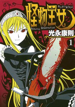 怪物王女(1)-電子書籍
