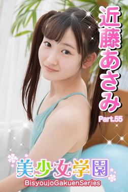美少女学園 近藤あさみ Part.55-電子書籍