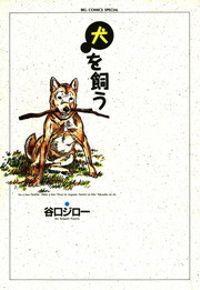 犬を飼う(1)