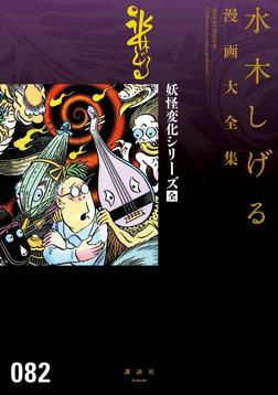 妖怪変化シリーズ〔全〕 水木しげる漫画大全集-電子書籍