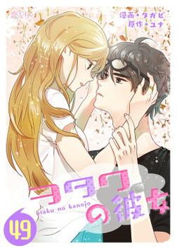 ヲタクの彼女(フルカラー) 49-電子書籍