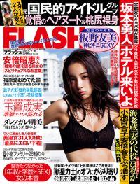 週刊FLASH(フラッシュ) 2017年7月18日号(1430号)