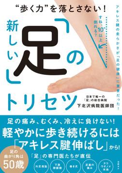 """""""歩く力""""を落とさない! 新しい「足」のトリセツ-電子書籍"""