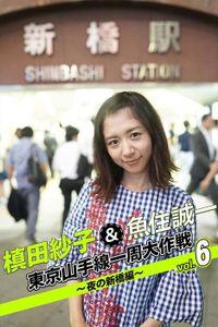 槙田紗子&魚住誠一 東京山手線一周大作戦 vol.6 ~夜の新橋編~