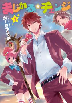 まじかる☆チェンジ(3)-電子書籍