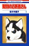 【20%OFF】動物のお医者さん【全12巻セット】