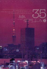 Age,35(上)