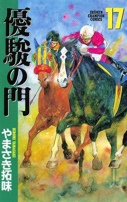 優駿の門(17)-電子書籍