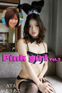 Pink girl Vol.2 / AYA  いとうあこ