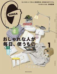 GINZA(ギンザ) 2020年 1月号 [おしゃれな人が毎日、使うもの]