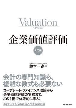 企業価値評価【入門編】-電子書籍