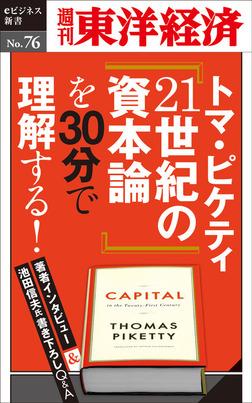トマ・ピケティ『21世紀の資本論』を30分で理解する! ―週刊東洋経済eビジネス新書No.76-電子書籍