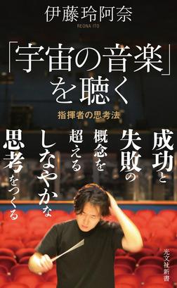 「宇宙の音楽」を聴く~指揮者の思考法~-電子書籍
