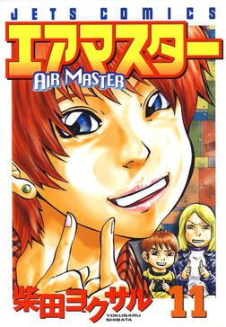 エアマスター 11巻-電子書籍