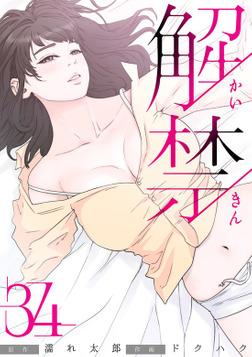 解禁 34巻-電子書籍