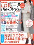 晋遊舎ムック LDK the Style 2017