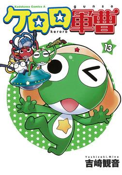 ケロロ軍曹(13)-電子書籍
