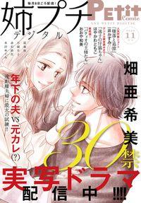 姉プチデジタル 2020年11月号(2020年10月8日発売)