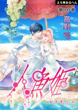 えろ◆めるへん 人魚姫 18巻-電子書籍