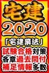 宅建 2020 宅建業法【徹底合格対策】