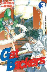GetBackers-奪還屋-(3)
