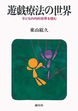 遊戯療法の世界-電子書籍